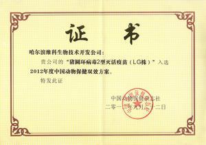 圆环入选2012中国动物保健双效方案26.jpg