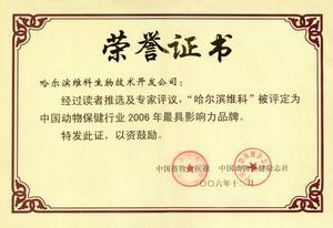 中国动物保健行业2006年最具影响力品牌28.jpg