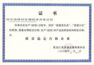 质量稳定合格企业27.jpg
