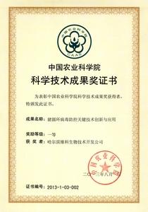 中国农科院科学技术成果奖02.jpg