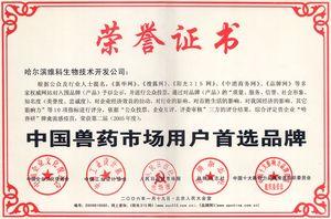 中国兽药市场用户首选品牌04.jpg