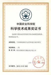 中国农业科学院科技技术成果证书03.jpg