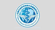 中国农业科学院哈尔滨兽医研究所